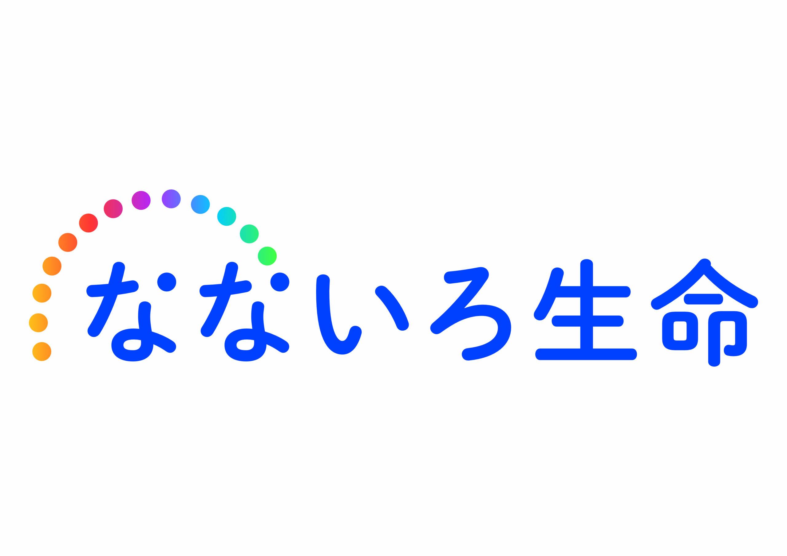 21.nanairo_logo_color